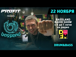 Bassland Show @ DFM (22.11.2017) - Новые DrumBass треки, а также классика!