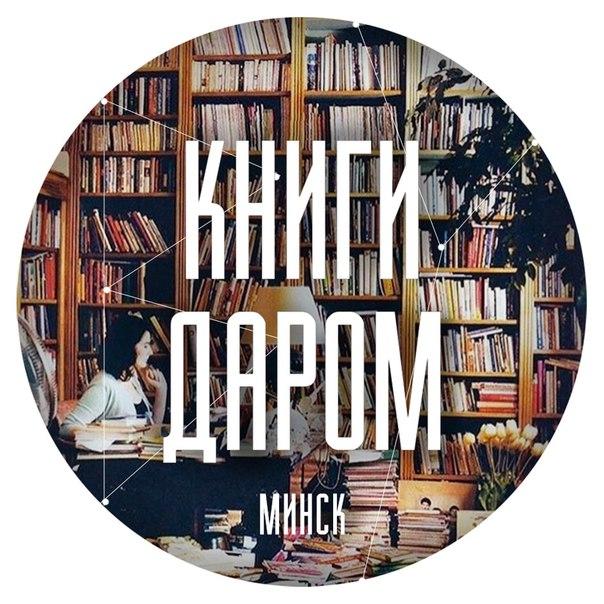 vk.com/knigidaromminsk