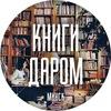 Книги Даром Минск