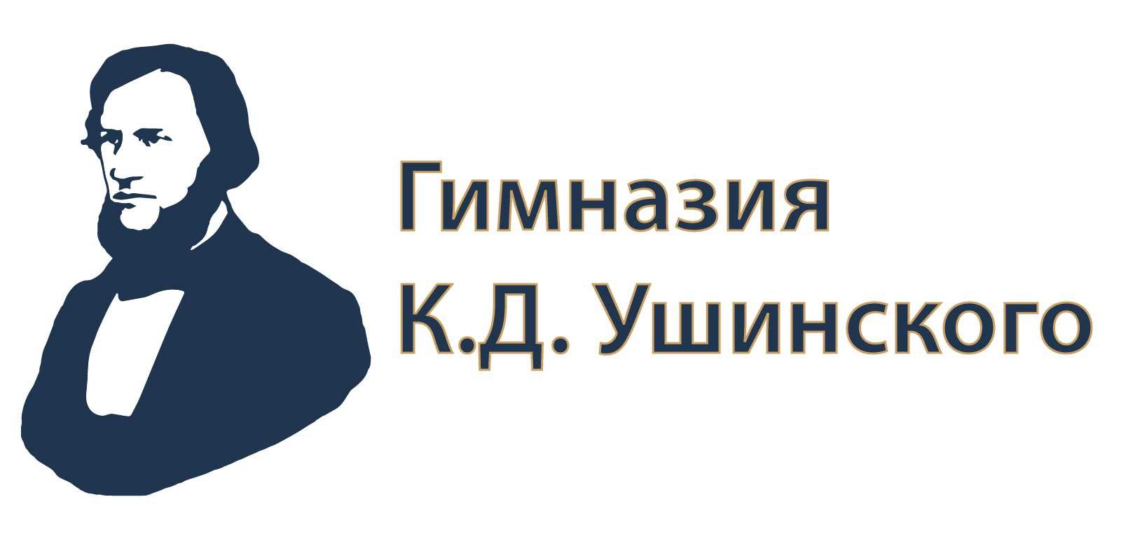 Гимназия К.Д. Ушинского