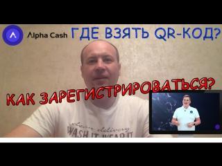 Alpha-Cash - Как зарегистрироваться и где взять для нее код?