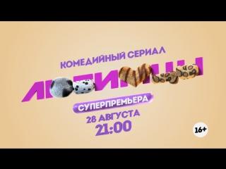 Любимцы. 28 августа в 21:00. Промо