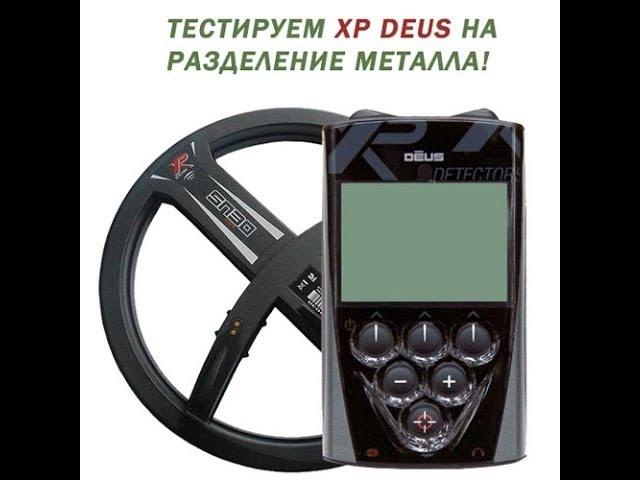 Тестируем XP Deus на разделение металла!
