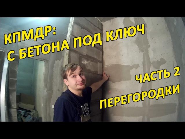 С бетона под ключ! КПМДР №2: Перегородки из блоков