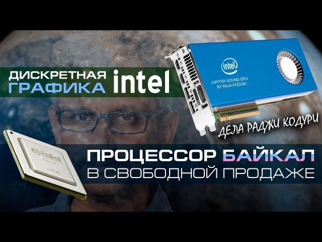 Мощная графика от Intel, российский процессор в свободной продаже и ноутбук дешевле сборного ПК