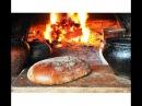 Печём Первородный Бездрожжевой Хлеб Арийских Богов! Натуральная Закваска! Пошаговая Инструкция!