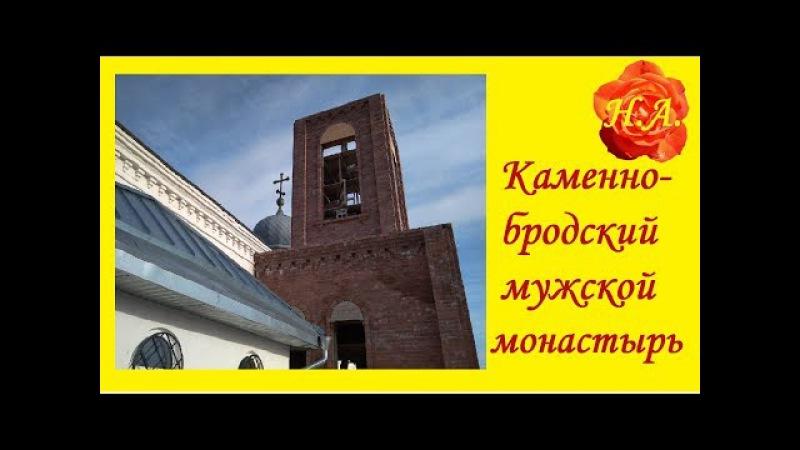Каменно-бродский Свято-Троицкий Белогорский мужской монастырь⛪️