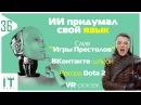 """ИИ придумал свой язык, слив """"Игры Престолов"""", рекорд Dota 2 и ВКонтакте-шпион TIE 36"""