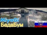 Иностранец слушает русскую музыку MiyaGi  БадаБум