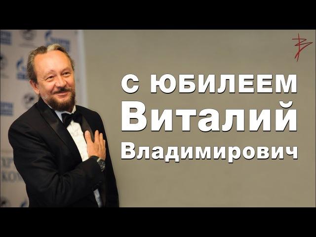 Русский путешественник. Лучшее видеопоздравление с юбилеем Виталия Сундакова