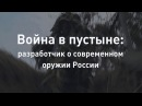 От пустыни до джунглей разработчик рассказал о российском оружии будущего