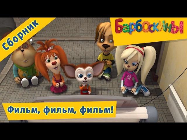 Барбоскины 🎬 Фильм, фильм, фильм! 🎬 Сборник мультфильмов