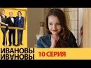 Ивановы Ивановы 10 серия комедийный сериал HD