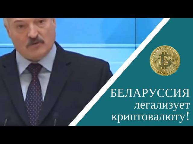 Криптовалюта впервые легализована в БЕЛАРУССИИ!
