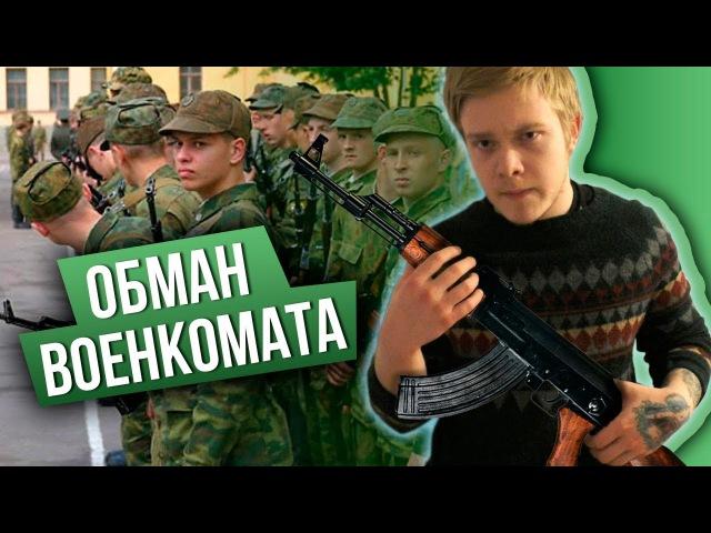 ВОЕНКОМАТ ПЫТАЛСЯ МЕНЯ ОБМАНУТЬ Русская армия, Военный билет.