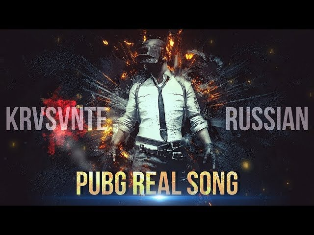 Учимся жить l PUBG SONG
