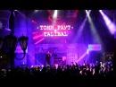 Злой Питерский клоун Тони Раут x Talibal / Bad pazific
