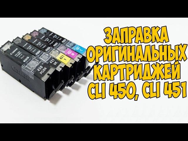 Заправка оригинальных картриджей CLI 450, CLI 451