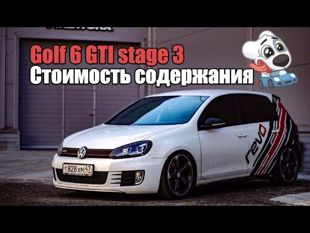 Golf 6 GTI Stage 3 - Реальная стоимость обслуживания