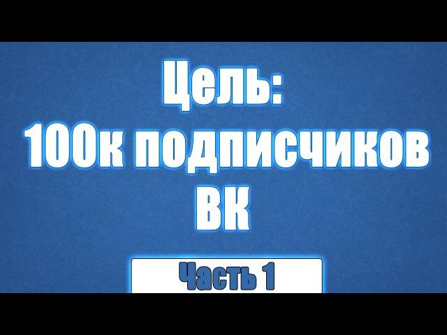 Как раскрутить группу в ВКонтакте. Часть 1. Первые шаги