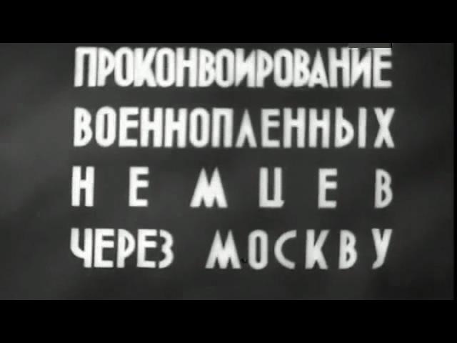 Проконвоирование военнопленных немцев через Москву 1944 г.