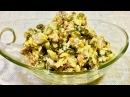 Салат который удивит ваших гостей Незабываемо! вкусно!! Рецепты салатов.