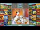101 далматинец Приключения перед рождеством (Любимые сказки Диснея)