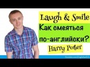 Как смеяться по английски LAUGH GIGGLE CHUCKLE SMILE GRIN