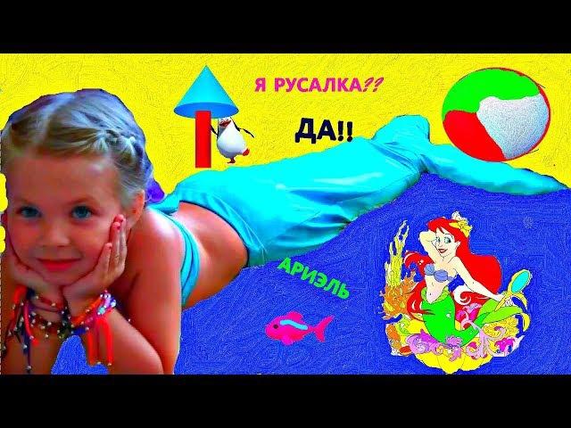 Превращение в русалку Little Mermaid bedtime story for children