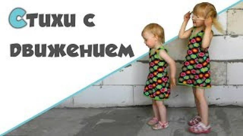 СТИХИ С ДВИЖЕНИЕМ ♥ Детская зарядка для малышей