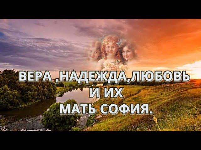 С ДНЕМ АНГЕЛА ВЕРА,НАДЕЖДА,ЛЮБОВЬ И СОФИЯ,красивое музыкальное поздравление с...