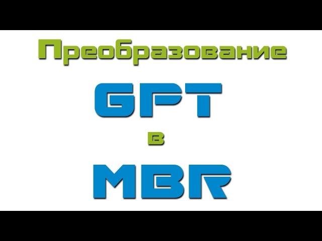 Преобразование стилей разделов GPT в MBR