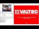 Полипропиленовые системы Valtec - вебинар 08.09.2015