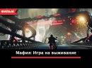 📽 Мафия Игра на выживание 🎞 Онлайн Фантастика Боевик 📺 Enjoy Movies