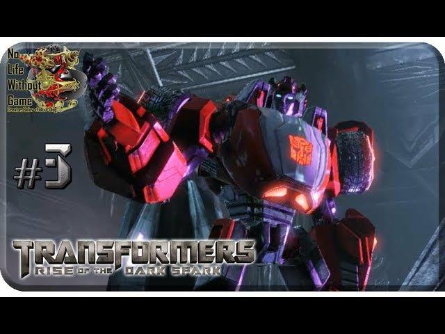 Transformers: Rise of the Dark Spark[ 3] - Побег (Прохождение на русском(Без комментариев)) » Freewka.com - Смотреть онлайн в хорощем качестве