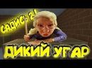 ДИКИЙ УГАР В БЛОК СТРАЙКЕ !