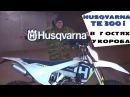 В гостях у Короба и новенький Husqvarna TE 300i 2018