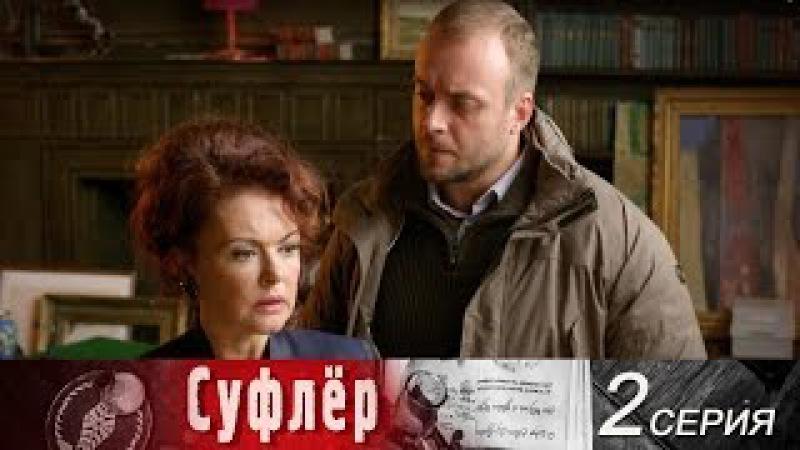 Суфлёр - Серия 2 2017 Сериал HD 1080p