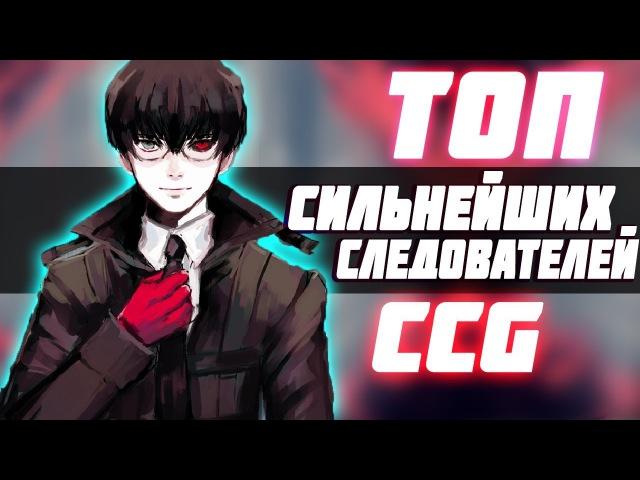 ТОП 10 СИЛЬНЕЙШИХ Следователей по Гулям Топ следователей CCG
