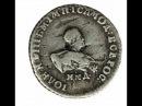 Потоп 18 19 века Монеты немые свидетели тех событий Часть 1