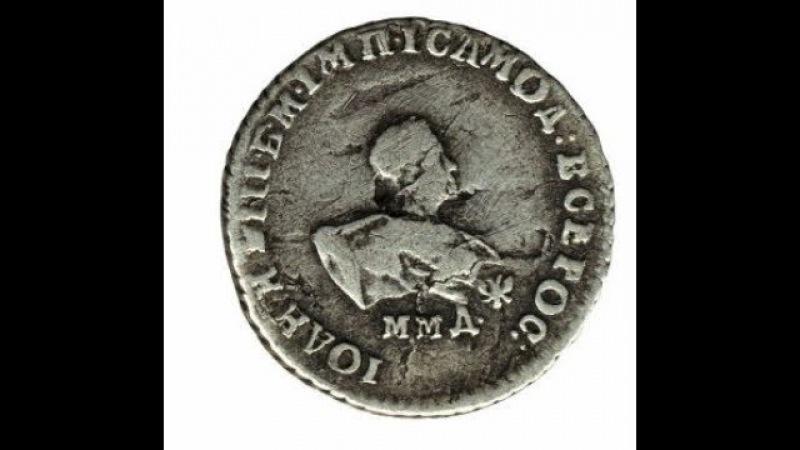 Потоп 18-19 века. Монеты - немые свидетели тех событий, Часть 1.