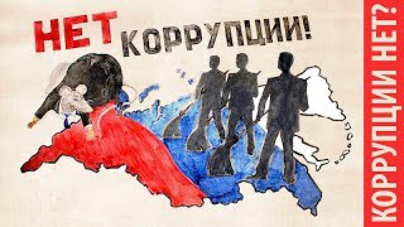 Демократии и коррупции не существует