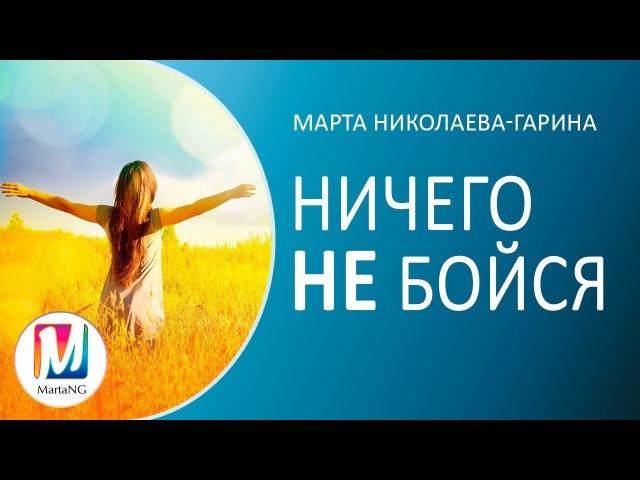 Ничего не бойся Марта Николаева Гарина