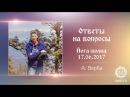 Андрей Верба. Ответы на вопросы полная версия. Йога-волна 17.06.2017