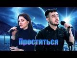 Хаджимурат Император и Салия Гаджиева - Проститься (Эмин и Ани Лорак cover)