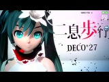 [60fps Full] 二息歩行 Two breaths walking - Hatsune Miku 初音ミク Project DIVA Arcade English Romaji PDA FT