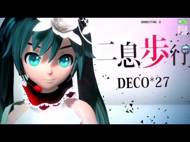 [60fps Full] 二息歩行 Two breaths walking - Hatsune Miku 初音ミク Project DIVA Arcade English Romaji PDA FT