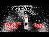 GAZIROVKA Black (Классный танец, Dance, Freestyle)