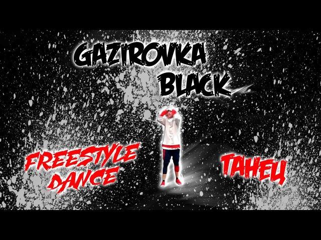 GAZIROVKA – Black (Классный танец, Dance, Freestyle)