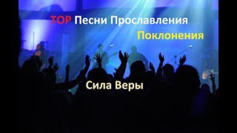 TOP Песни Прославления   Сила Веры